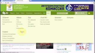 Не могу зайти в почту 66.ru