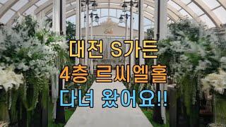 대전 S가든 4층 르씨엘홀 입니다^^ #대전S가든웨딩홀…