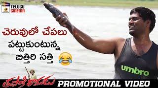 Bithiri Sathi Tupaki Ramudu Promotional Video   2019 Latest Telugu Movies   Priya   T Prabhakar