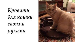 Кровать для кошки своими руками