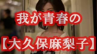 【大久保麻梨子】~マリンちゃん~我が青春の1ページ 大久保麻理子 動画 25
