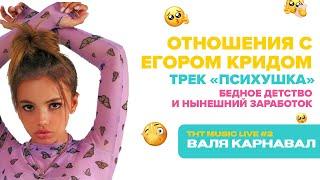 ВАЛЯ КАРНАВАЛ | впервые про Егора Крида, Психушку и заработке на ТикТоке