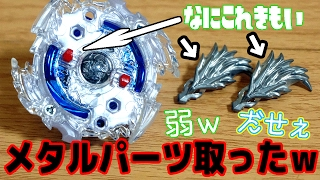 【違法改造】ロストロンギヌスのメタルパーツ取ったったwww ベイブレードバースト thumbnail