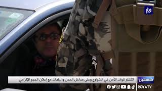 انتشار قوات  الأمن مع إعلان الحجر الإلزامي في فلسطين 23/3/2020