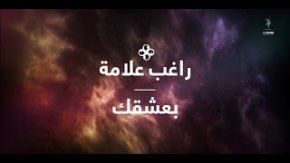Ragheb Alama - Ba'sha'ak (official lyrics video) - راغب علامة - بعشقك