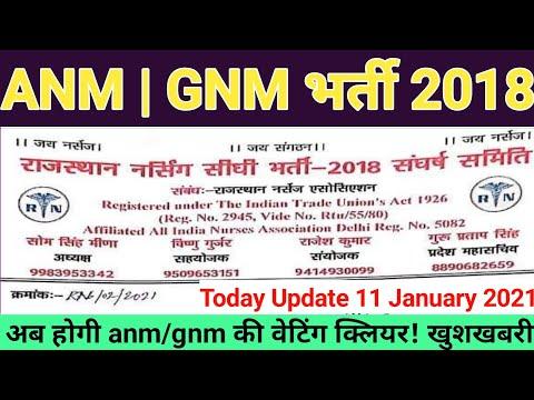ANM-GNM भर्ती 2018 Salary | Online जिला आवंटन,Joining Date को लेकर हुई वार्ता,जल्द आएगी Waiting List