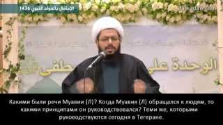 Шейх Ясир аль-Хабиб: «Хаменеи — Муавия (Л) наших дней»