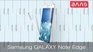 Видео-обзор смартфона Samsung GALAXY Note Edge(Купить смартфон Samsung GALAXY Note Edge Вы можете, оформив заказ у нас на сайте ..., 2014-12-06T08:21:18.000Z)