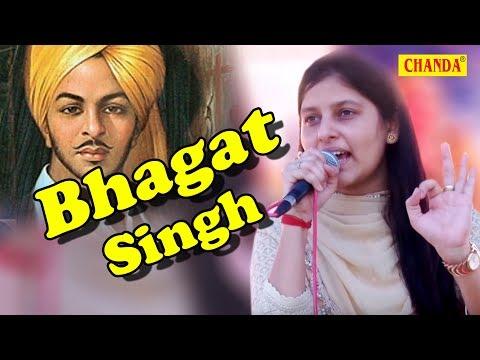 Bhagat Singh || भगत सिंह  || थर थर कांपे अंग्रेज || प्रियंका की सुपर हिट रागिनी  2018