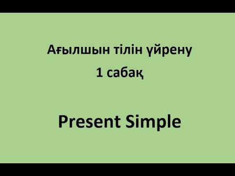 Ағылшын тілін үйрену. 1 сабақ. Present Simple. Қарапайым сөйлем жасап үйрену