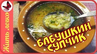 Простой суп за 20 минут Очень вкусный будете готовить постоянно