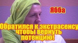 Яббаров обратился к экстрасенсу, чтобы вернуть потенцию. Дом2 новости