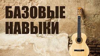 Уроки гитары для начинающих - Базовые навыки