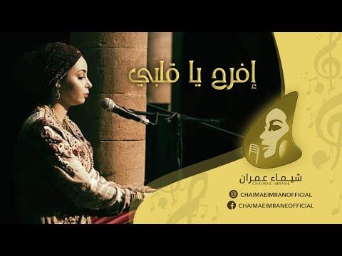 Ifrah ya albi  Chaimae EL Amrani  شيماء عمراني إفرح يا قلبي