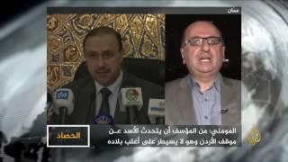 الحصاد- الأزمة السورية.. النظام يتهم الأردن