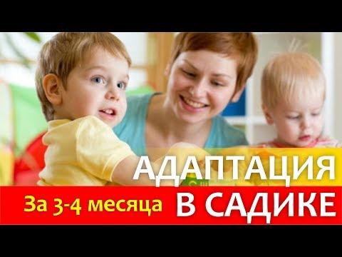 Адаптация в детском саду #1 режим дня, одевание, питанием / Самостоятельный малыш / Алена Попова