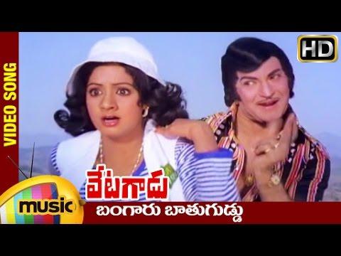Bangaru Baathuguddu Video Song | Vetagadu Telugu Movie Songs | NTR | Sridevi | Mango Music