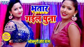 #Sunil Tiyari का सबसे रोमांटिक  Dance #Video- भतार गईल पुना I Bhatar Gail Puna I 2020 Bhojpuri Song