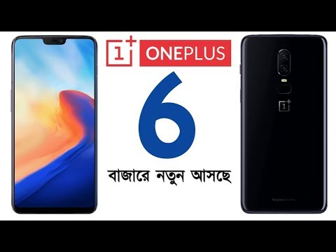 oneplus 6 price in Bangladesh 2018 bangla review