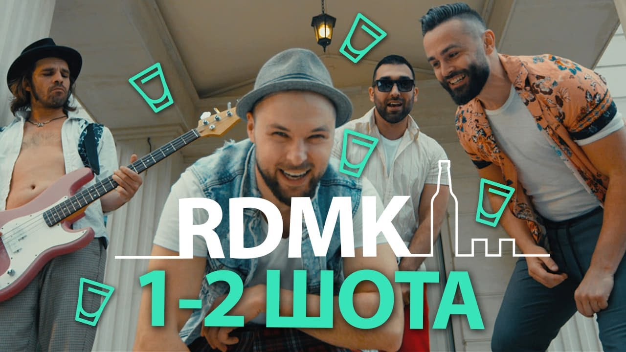 Download RDMK - Един, два шота