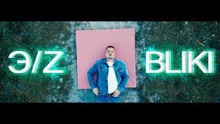 Эрнесто Заткнитесь – BLIKI feat. SAFONOV  / Премьера клипа почти 2019