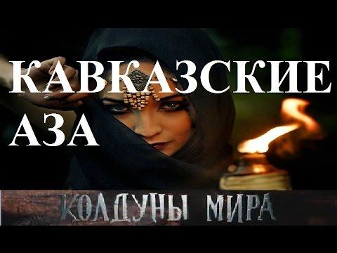 Видео Знахари и целители по россии