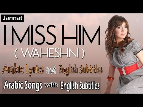 Jannat | I Miss Him - Waheshni | Arabic Sad Love Song - English Subtitles