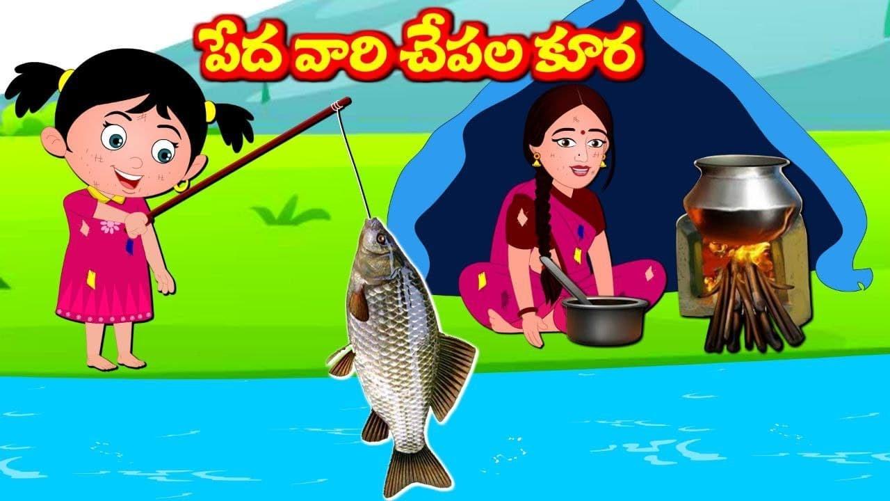 Download పేద వారి చేపల కూర | Telugu Kathalu | Telugu Stories| Stories in Telugu  | Moral Stories