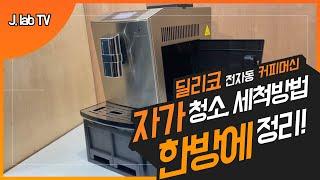 [Coffee J.lab]딜리코  커피머신 청소(Del…