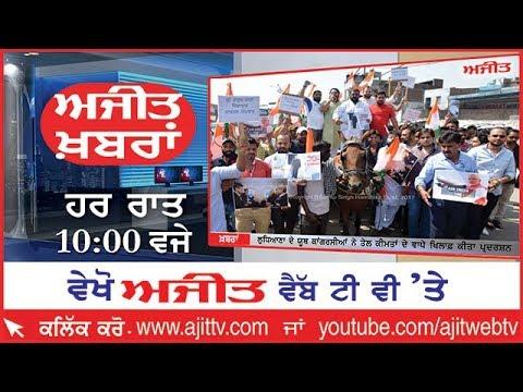 Ajit News @ 10 pm, 15 September 2017 Ajit Web Tv.