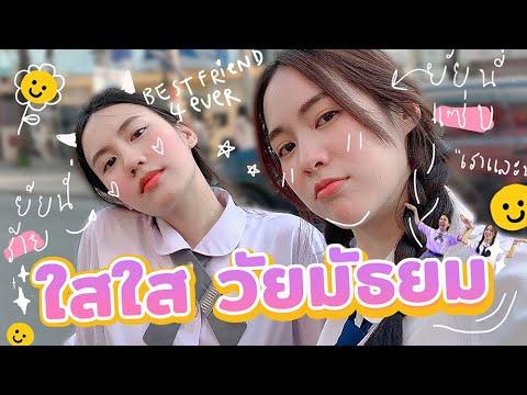 เมอาพิมฐา ♡ เจอกันหลังเลิกเรียน!!! | MayyR x Pimtha - วันที่ 17 Nov 2019
