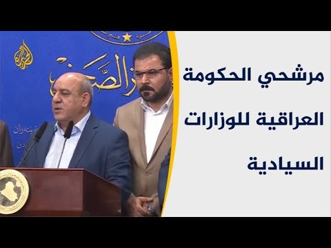 ????البرلمان العراقي يوافق على مرشحي الحكومة للوزارات السيادية  - نشر قبل 8 ساعة