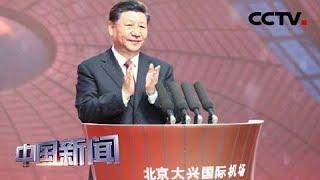 [中国新闻] 习近平出席投运仪式并宣布北京大兴国际机场正式投入运营 | CCTV中文国际