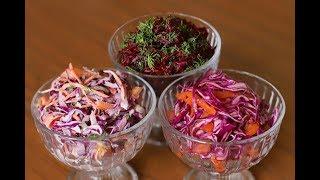 3 ПРОСТЫХ САЛАТА ИЗ КРАСНОКОЧАННОЙ КАПУСТЫ / Рецепты салатов из капусты/ Полезные салаты