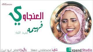 جديد فهيمة عبد الله العنجاوي اغاني سودانية 2019