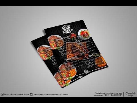 Разработка дизайна меню для ресторана