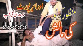 Gambar cover Manzor kirlo ki Malish Our Air port very funny You TV Kirlo