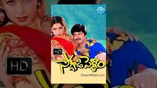 Soggadi Pellam Telugu Full Movie  Mohan Babu, Ramya Krishnan  Muthyala Subbaiah  Koti