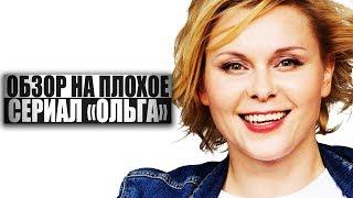 ОБЗОР НА ПЛОХОЕ - Сериал ОЛЬГА