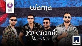 WAMA - Shams Bahr (Official Lyrics Video) | (واما - شمس بحر  (كلمات