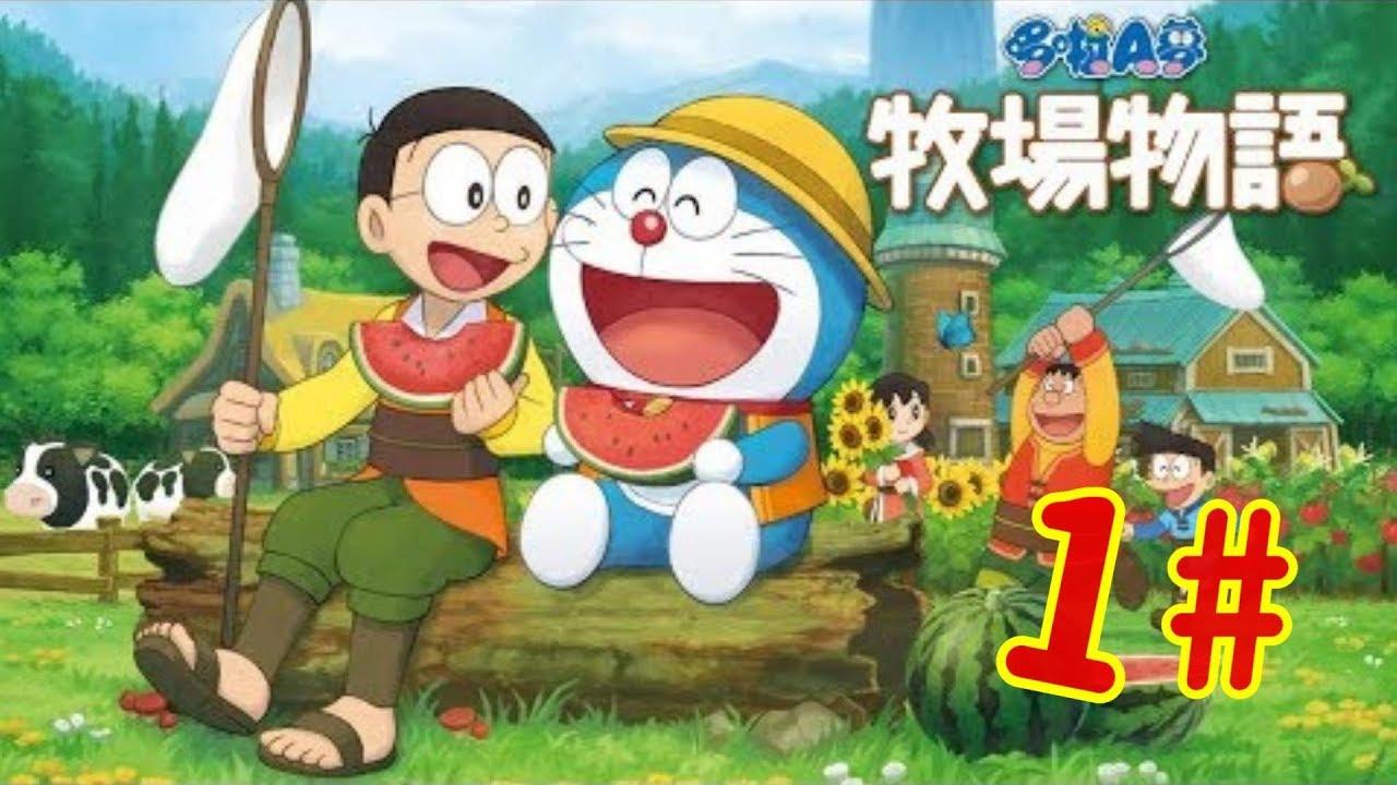 《哆啦A夢 牧場物語》終於開始開心農場拉 釣魚挖礦各種鄉下生活 Nintendo Switch 密瓜君 隼君 - YouTube