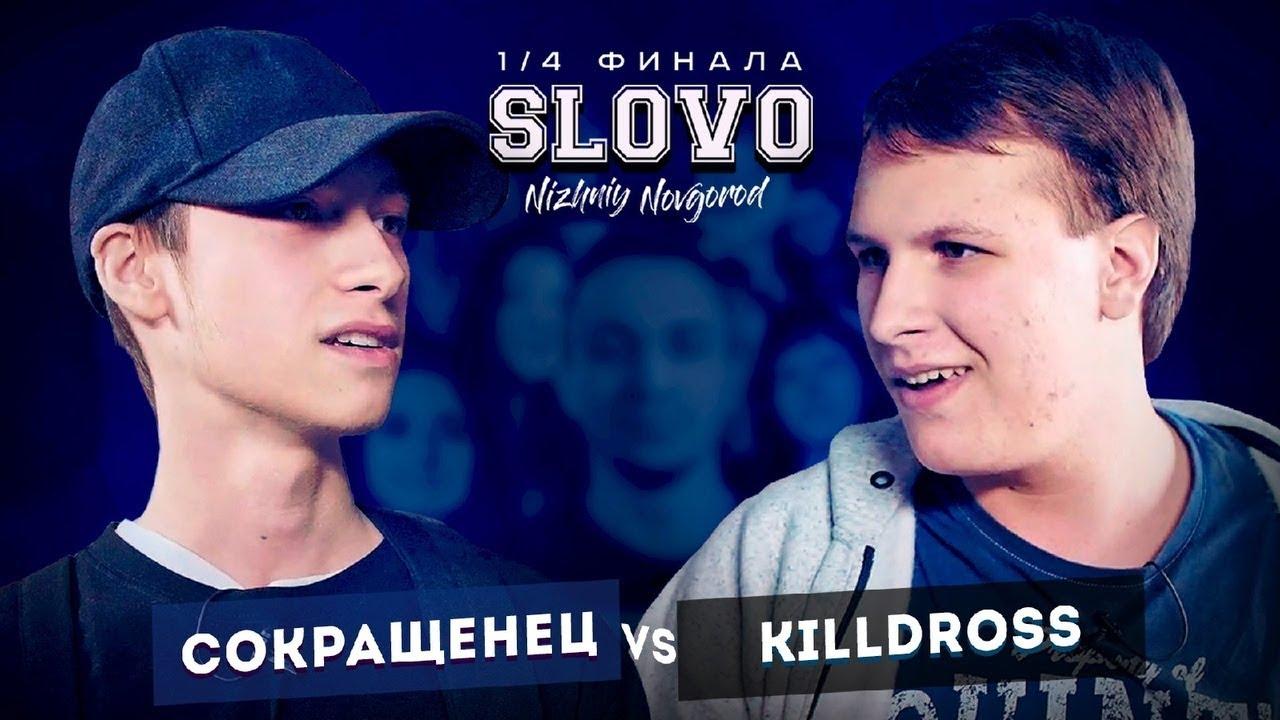 SLOVO: СОКРАЩЕНЕЦ vs KILLDROSS (1/4 ФИНАЛА) | НИЖНИЙ НОВГОРОД
