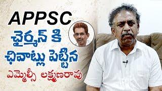 Download APPSC ఛైర్మన్ కి ఛివాట్లు పెట్టిన MLC లక్ష్మణరావు || Ekshanam Mp3 and Videos