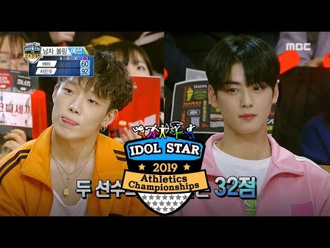 Bobby Made It!!! I Knew He'd Make A Strike!!! [2019 Idol Star Athletics Championships]