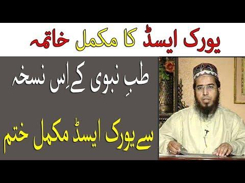 Uric Acid Treatment with Tib e Nabvi in Urdu (Uric Acid ka ilaj) | Life Skills TV