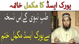 Uric Acid Treatment with Tib e Nabvi in Urdu (Uric Acid ka ilaj) | Life Skills TV