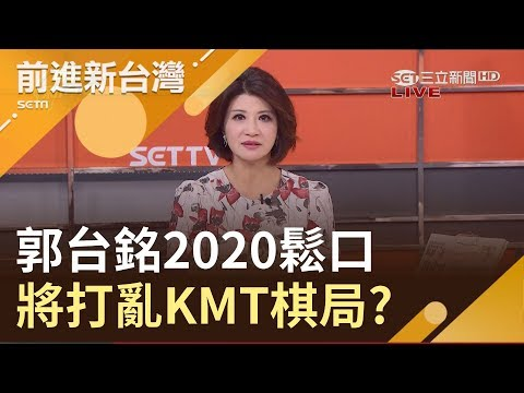 郭台銘鬆口:2020兩天內決定 放言民調僅次韓..將打亂KMT棋局?|林楚茵主持|【前進新台灣PART2】20190416|三立新聞台
