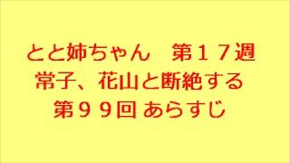 連続テレビ小説 とと姉ちゃん 第17週 常子、花山と断絶する 第99回 ...