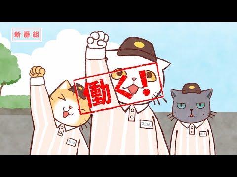 TVアニメ『働くお兄さん!』CM第1弾