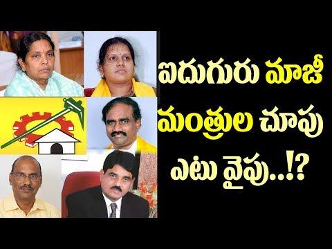 ఈ ఐదుగురు మాజీ మంత్రులు టీడీపీలో ఉంటారా..!  Is these Five Ex Ministers Say Good bye to TDP..!?